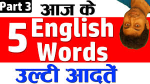 5 english words bad habit hindi spoken english