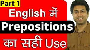 Prepositions on of at in spoken english course material