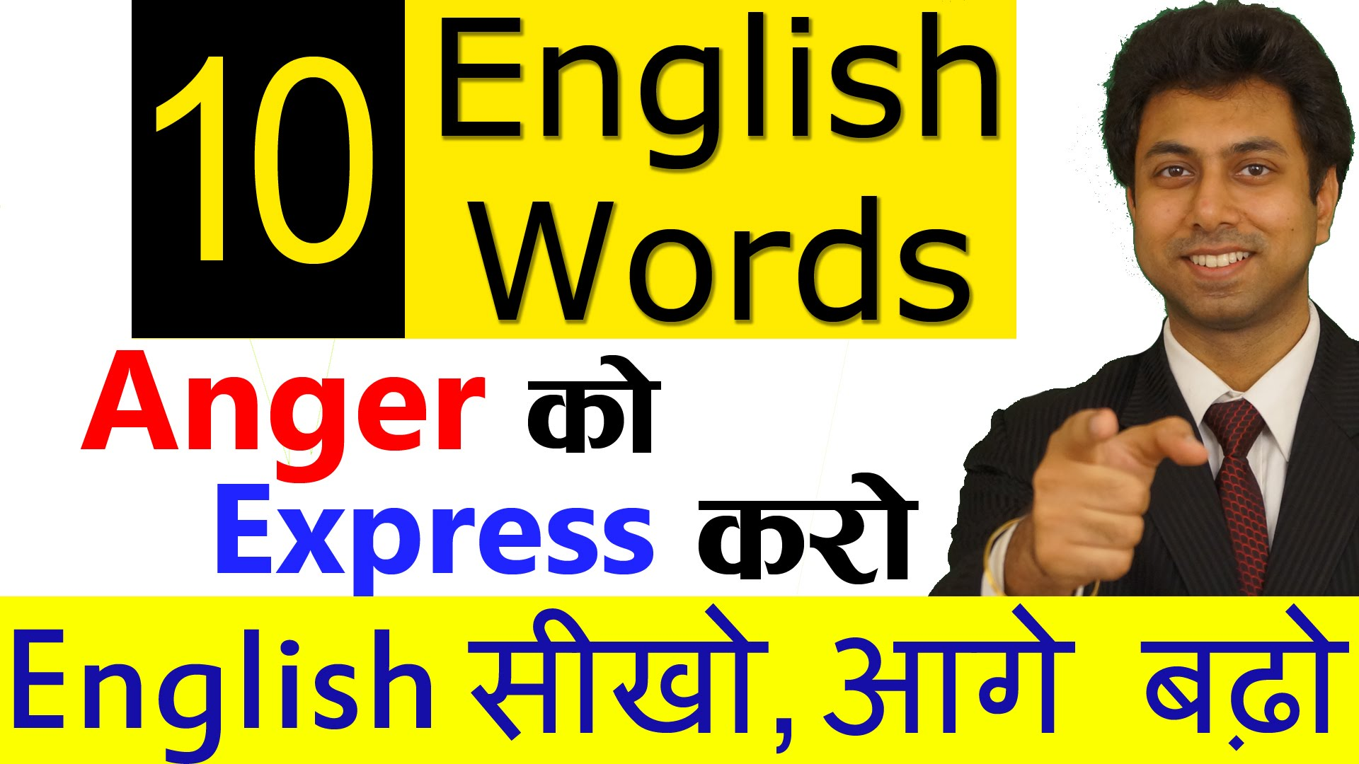 10 english words to express anger spoken english vocabulary hindi learn