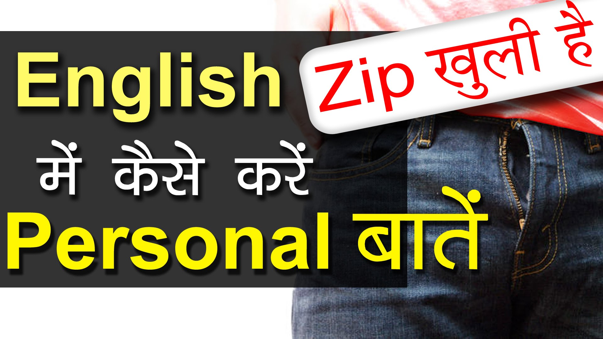 Daily use English sentences - zip , shoe lace, shirt Spoken English fluency