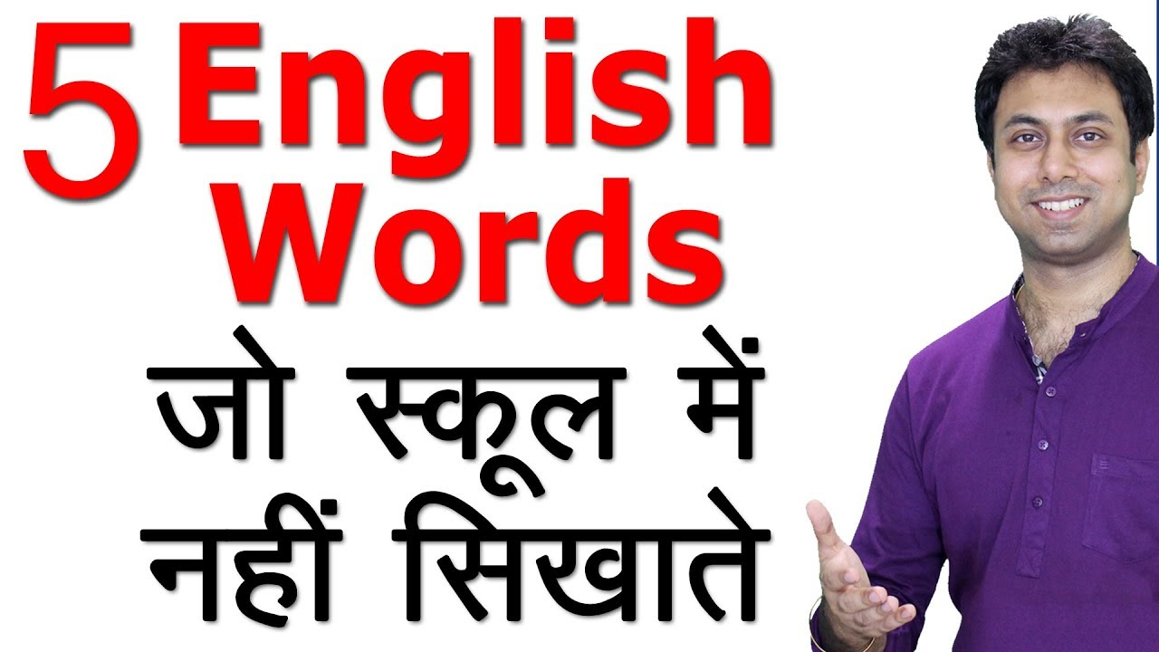 5 modern english words vocabulary spoken english hindi