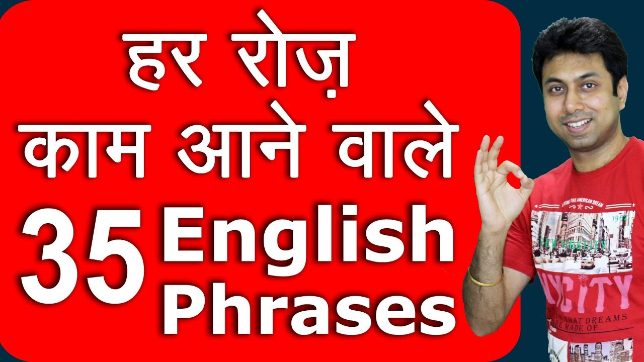 35 short english phrases spoken english