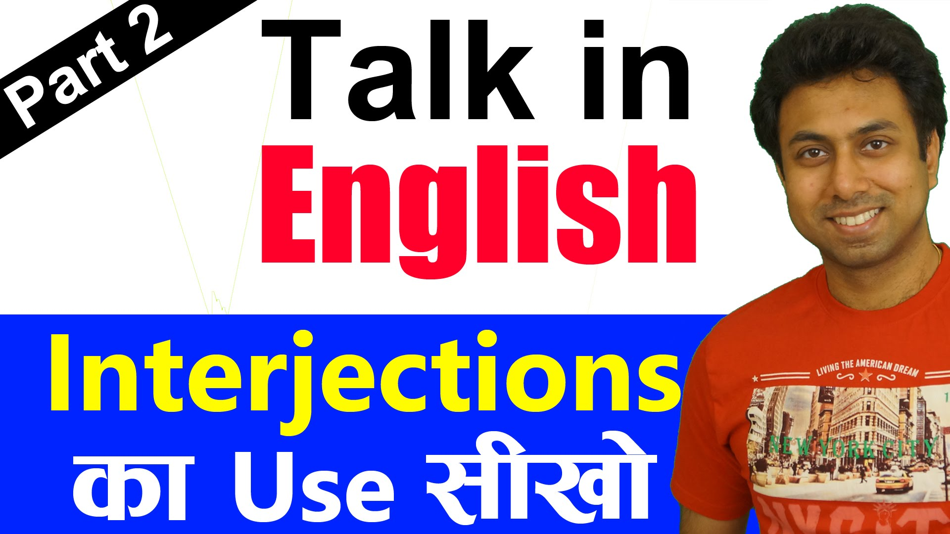 How to use interjections in an English sentence