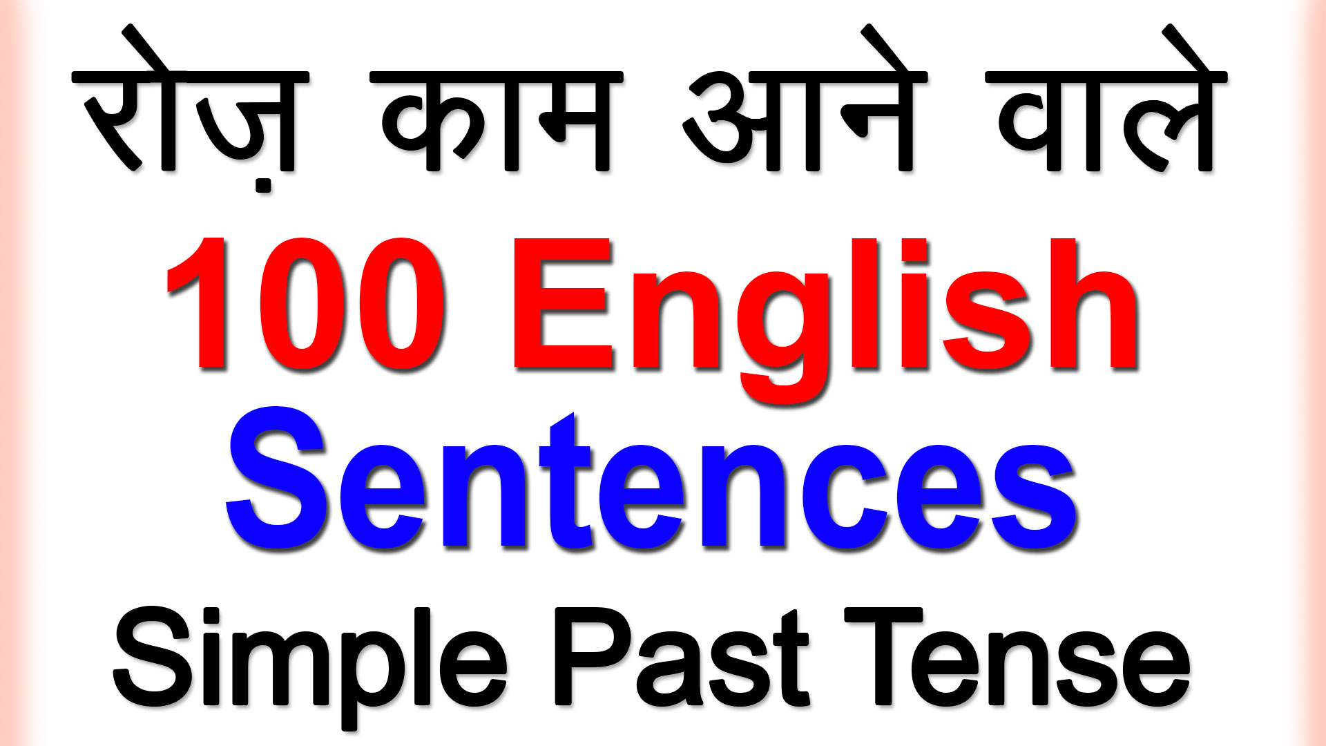 Simple Past Tense Spoken English lesson through Hindi