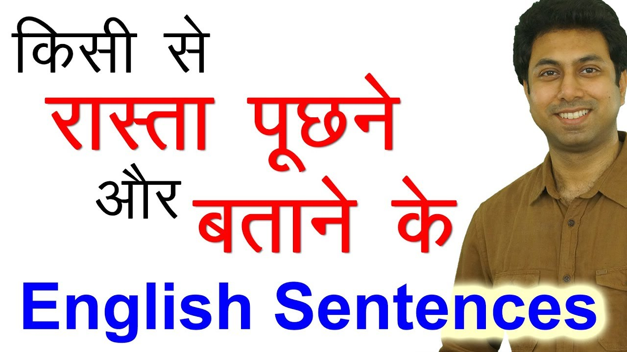 awal english raasta kaise puche in English